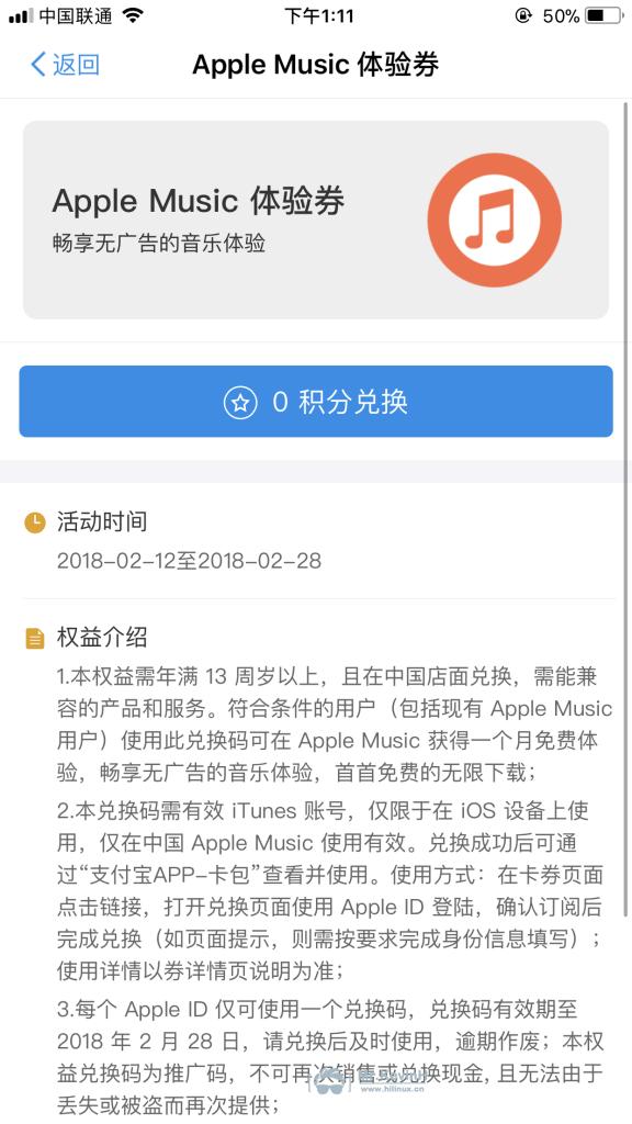 支付宝免费送 Apple Music 4 个月-Mr.KevinH
