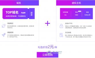 景安2元top域名+虚拟主机