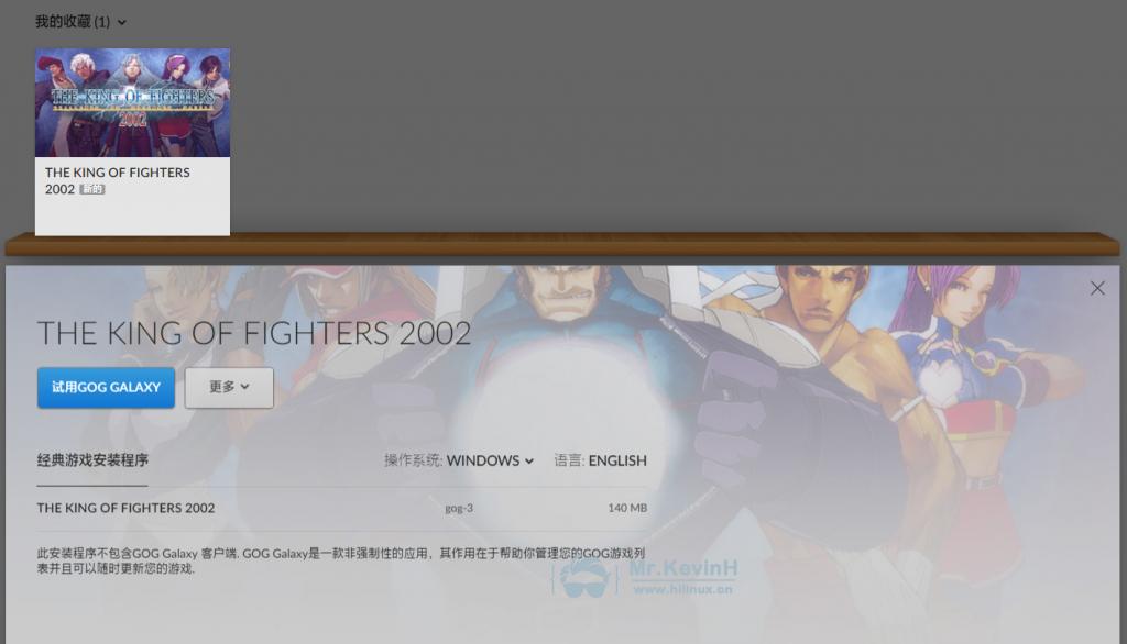 GOG新春福利:免费领取《拳皇2002》-Mr.KevinH