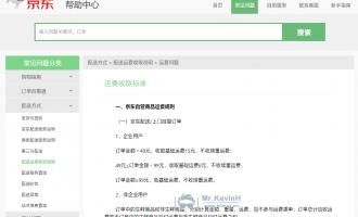 京东调整运费标准:自营商品不满49元需15元运费