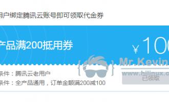 羊毛:春节活动,免费腾讯云 100 元代金券