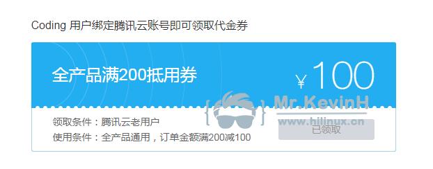 羊毛:春节活动,免费腾讯云 100 元代金券-Mr.KevinH