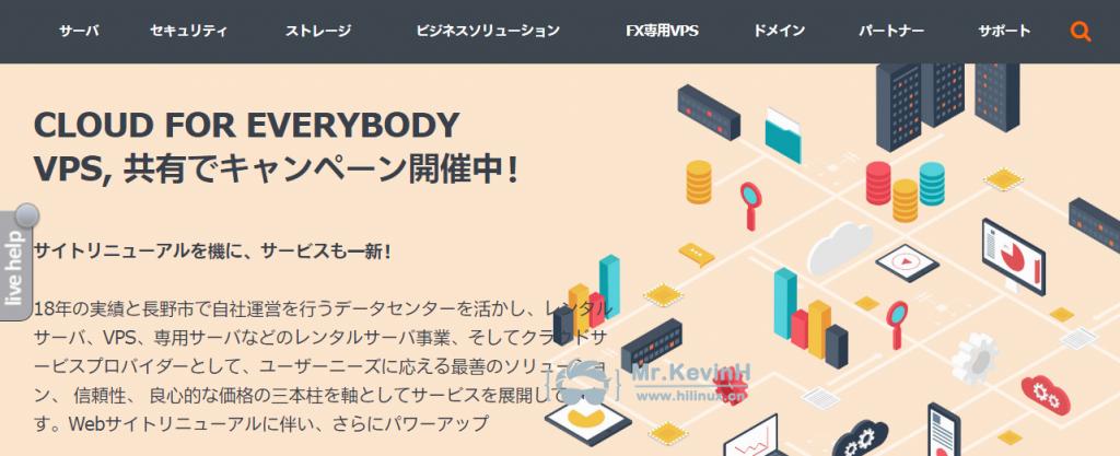 Tsukaeru:日本VPS/1核/512M内存/20G SSD/不限流量/100M端口/KVM/月付$5.9/双向IIJ线路/原生IP/不排外-Mr.KevinH