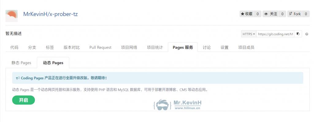 Coding Pages提供免费动态网页托管,支持PHP7+MySql数据库-Mr.KevinH