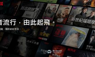Netflix – 奈飞可用IP段集合(4.25更新,不定期更新,建议收藏)