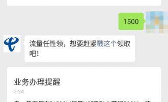 江苏电信用户免费领取1500M省内流量