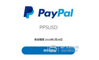 PayPal 20$-5$优惠券 数量有限!