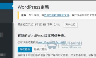WordPress 4.9.4 修复自动更新功能