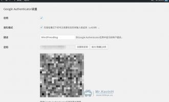 WordPress+小程序实现谷歌两步登录验证