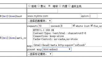 kangle 商业版防 CC 攻击(0 误封)设置教程