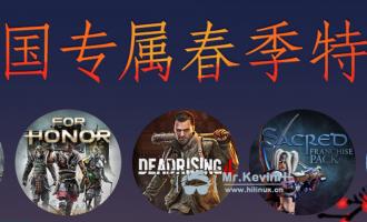 【剁手】Gamersgate中囯专属春季特惠开始/多款主流游戏均打折/平均折扣60%