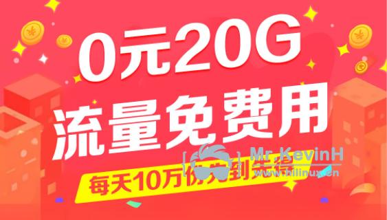 【活动】河南移动免费20G流量-Mr.KevinH