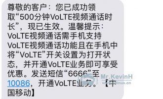 【羊毛】辽宁移动免费领取500分钟VoLTE视频通话