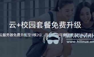 【短资讯】腾讯云学生机老用户免费升配云服务器