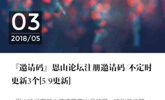 『邀请码』恩山论坛注册邀请码/不定时更新3个[5/9更新]