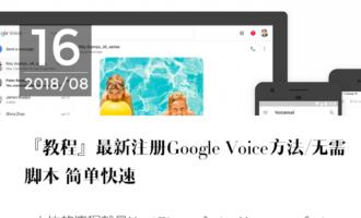 『教程』最新注册Google Voice方法/无需脚本 简单快速