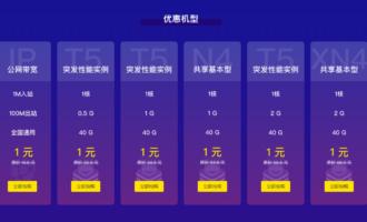 『活动』七牛云 – 云服务器首月仅需1元/可选国内多地区数据中心