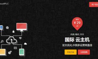 『资讯』CloudIPLC 9/9 聚划算 -加赠50M带宽及100G流量