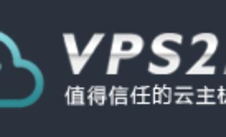 『评分』VPS2EZ – 用户使用体验评分