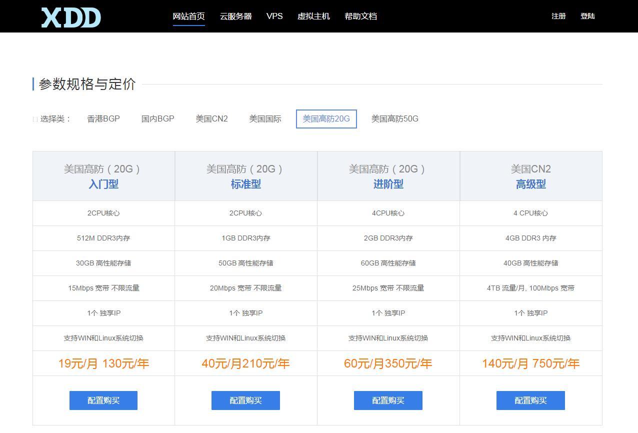 『投稿』XDDVPS – 超级性价比美国香港VPS-Mr.KevinH