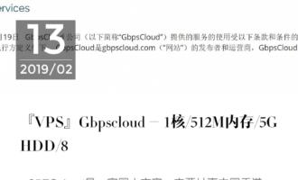 『VPS』Gbpscloud – 1核/512M内存/5G HDD/800G单项流量/600M带宽/洛杉矶安畅/三网双向CN2 GIA/月付84元
