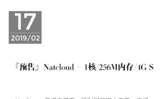 『预售』Natcloud – 1核/256M内存/4G SSD/1T流量/1G带宽/香港HKBN家宽&商宽/最低年付321元