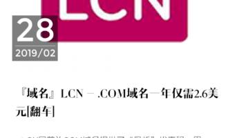 『域名』LCN – .COM域名一年仅需2.6美元[翻车]