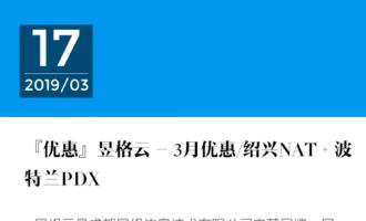 『优惠』昱格云 – 3月优惠/绍兴NAT + 波特兰PDX/月付仅需42元