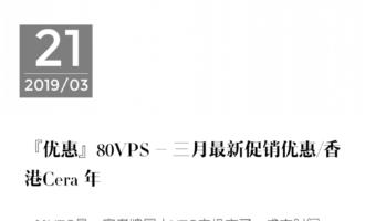 『优惠』80VPS – 三月最新促销优惠/香港Cera 年付仅需349元