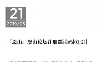 『恩山』恩山论坛注册邀请码[03/21]