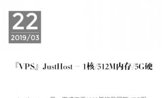 『VPS』JustHost – 1核/512M内存/5G硬盘/200M带宽/无限流量/上新机房/月付11元