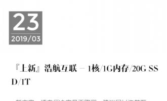 『上新』浩航互联 – 1核/1G内存/20G SSD/1T流量/10G带宽/美国洛杉矶/终身7折/月付34元
