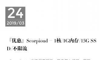 『优惠』Scorpioud – 1核/1G内存/15G SSD/不限流量/100M带宽/KVM/圣何塞/HE线路/月付40元