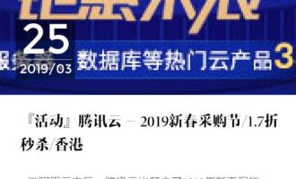『活动』腾讯云 – 2019新春采购节/1.7折秒杀/香港1核1G内存1M带宽一年仅需199元/2核4G内存2M带宽三年仅需1200元
