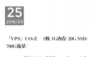 『VPS』UOvZ – 1核/1G内存/20G SSD/700G流量/100M带宽/5G防御/香港CMI/月付71元