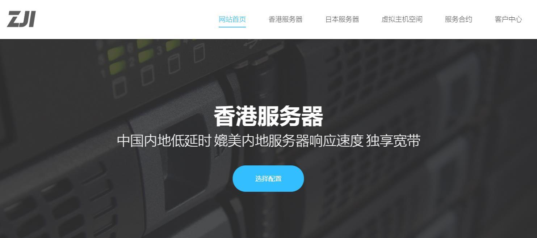 「优惠」ZJI - 九月最新优惠 全新上线 香港云地二型 多IP站群配置 全场八折终身优惠 资讯 第1张