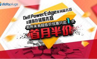 「投稿」Dataplugs 多线通 – 四月优惠活动 香港独立服务器首月半价体验