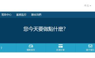 「补货」PQS – 2核 2GB内存 20G SSD 不限流量 600M带宽 台湾HiNet家宽 月付376元