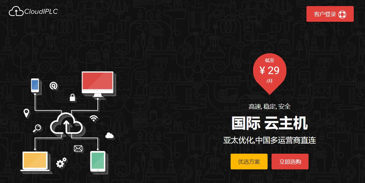 『资讯』CloudIPLC 9/9 聚划算 -加赠50M带宽及100G流量 资讯 第1张