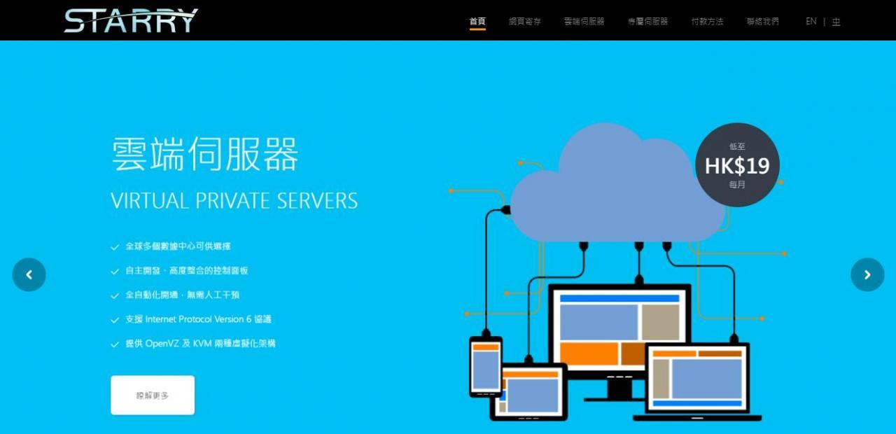 『优惠』星光互联-香港 新加坡 美国C3机房7折优惠 干货分享 第1张