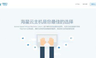 『上新』海星云 -1核/2G内存/20G SSD/600G流量/100M带宽/KVM/圣何塞高防/月付52元