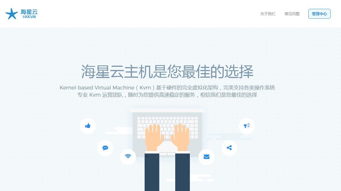 「优惠」海星云 - 香港云地特惠 1核 2G内存 40G SSD 500G流量 30M带宽 KVM 三网直连 月付55元起 资讯 第1张