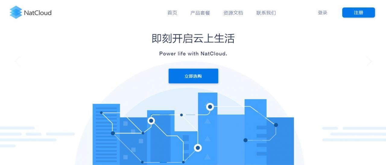 『测评』Natcloud - 香港HKBN 1G家宽 Nat VPS 测评报告 主机测评 第1张
