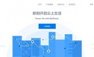 『优惠』Natcloud – 1核/256M内存/4G SSD/1T流量/100M带宽/香港HKBN家宽/最低年付210元