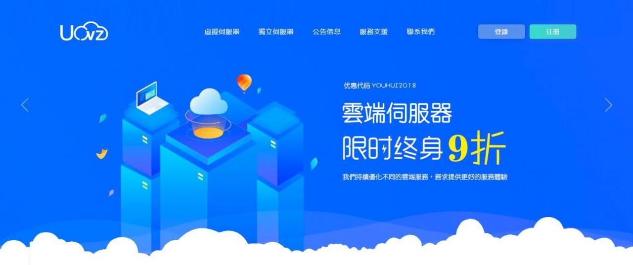 『测评』UOvZ - 512MB内存 / 20G SSD / 100G流量 / 100Mbps / KVM / 香港沙田 / 月付51元 主机测评 第1张