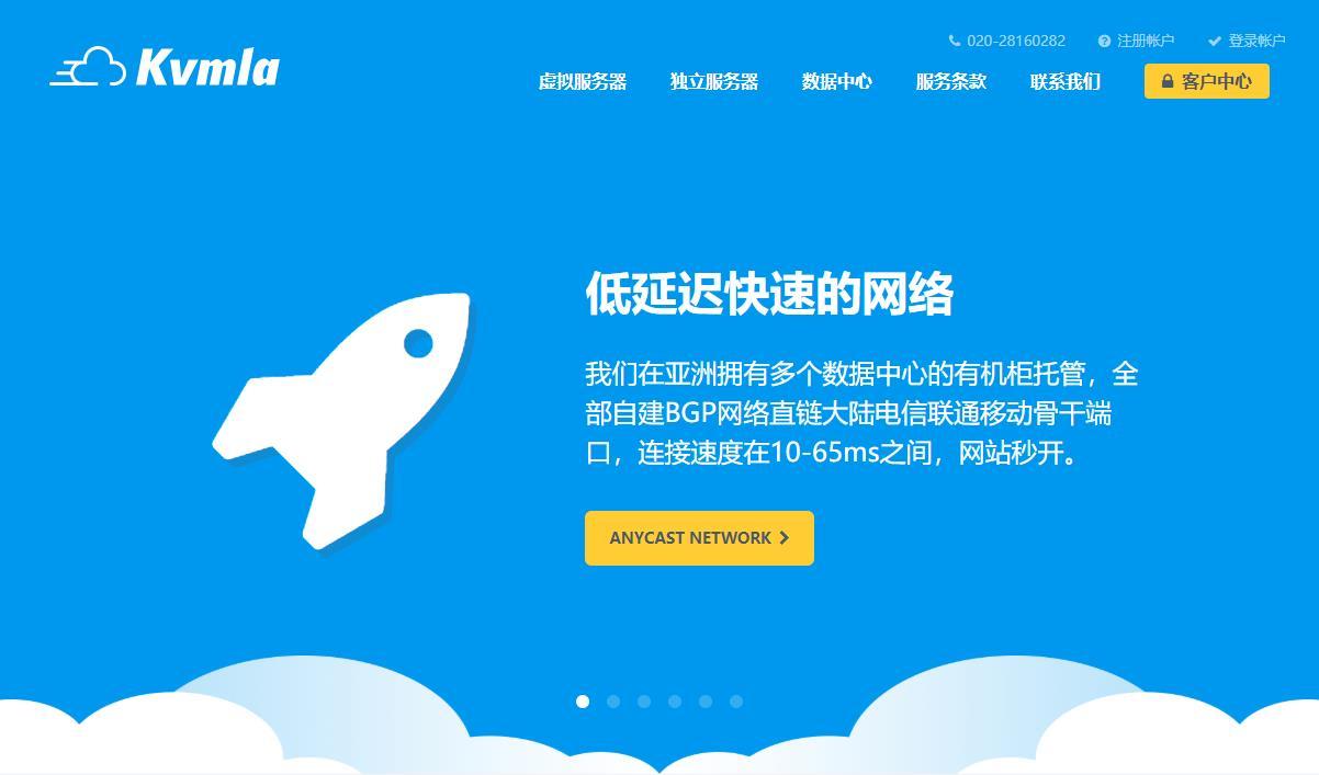 『VPS』Kvmla – 上新香港将军澳新机柜/充值送余额/全场VPS八折优惠/月付64元 资讯 第1张