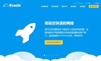 「优惠」Kvmla – 香港HKT线路和东京软银线路VPS促销 年付7折优惠 充值送余额 最低月付50元