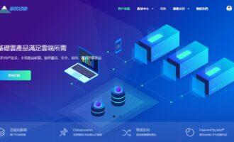 『专线』沪日专线 – 阿里云内网BGP/无限流量