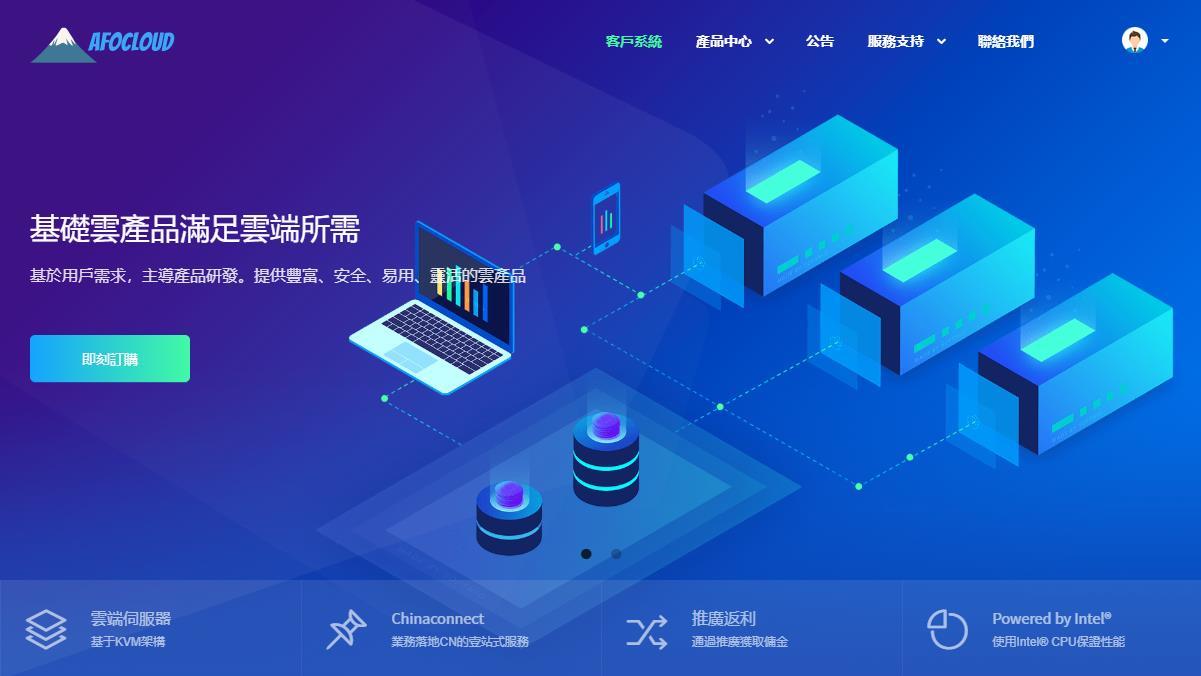 『专线』沪日专线 - 阿里云内网BGP/无限流量 干货分享 第1张
