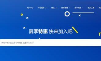 『预售』Ovzapp-HKT NAT VPS预售开启/最便宜月付36元/无初装费/商宽100Mbps